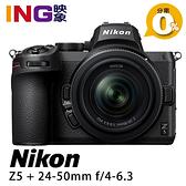 【8/31前登錄送原廠電池】Nikon Z5 +Z 24-50mm F/4-6.3 國祥公司貨 全片幅無反相機