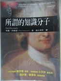 【書寶二手書T1/歷史_C5N】所謂的知識分子_保羅‧約翰遜