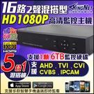 監視器 AHD 16路DVR 1080P 監控主機 16路主機 監視器 720P 主機 支援手機監看 DVR主機 台灣安防