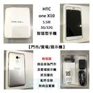 【拆封福利品】宏達電 HTC One X10 5.5吋 3G/32G 雙卡雙待 4000mAh 指紋辨識 金屬機身 智慧型手機