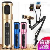 話筒 全民K歌話筒手機麥克風聲卡直播設備蘋果錄音語音聊天LB4234【Rose中大尺碼】