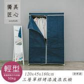 【dayneeds】輕型120x45x180三層單桿電鍍衣櫥含深藍布套白色+深藍布套