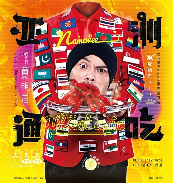 黃明志 亞洲通吃 CD 免運 (購潮8)