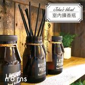【日貨John's Blend室內擴香瓶】Norns 日本進口 擴香棒 居家香氛 禮物 白麝 紅酒茉莉蘋果梨