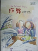 【書寶二手書T6/兒童文學_GCQ】作弊_周怡伶, 安德魯.克萊門斯