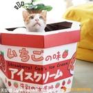 貓抓板冰淇淋盒子貓咪紙箱貓窩夏季瓦楞紙磨爪【小獅子】