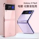 三星 Galaxy Z Flip3 5G...