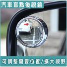 可調式汽車後照鏡輔助鏡 小圓鏡 360度盲點鏡 汽車用品 擴大視野