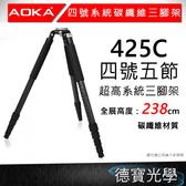 AOKA TK-PRO 425C 四號五節碳纖維系統三腳架 238cm 總代理公司貨 六年保固 德寶光學