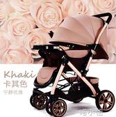 高景觀嬰兒推車可坐可躺輕便攜摺疊四輪避震雙向寶寶bb兒童手推車 igo 喵小姐