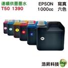 【六色一組 奈米寫真】EPSON 1000cc 填充墨水 適用T50 1390