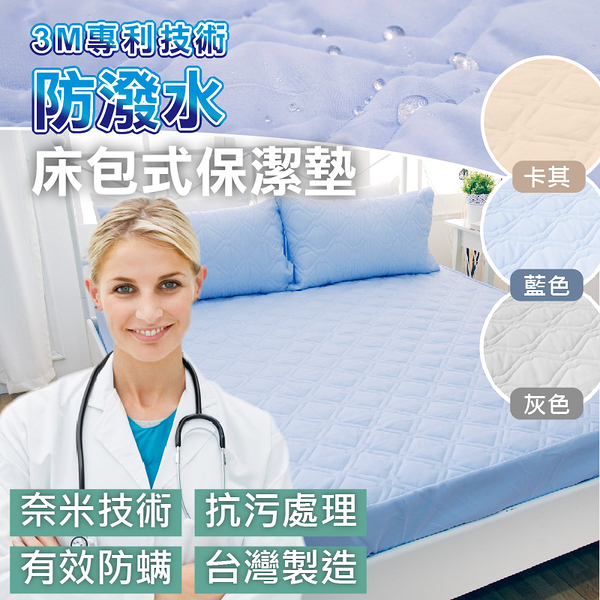 床包式保潔墊(單品不含枕套)、雙人加大【奈米防潑水、防螨、可機洗】3層抗污、MIT台灣製