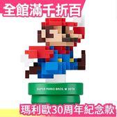 【馬莉歐 藍色】日本 任天堂 Super Mario 超級瑪莉歐 近距離無線NFC連動 amiibo【小福部屋】