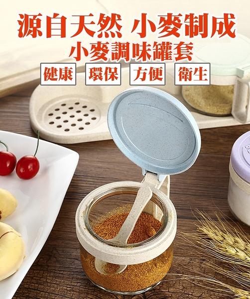 年終主打↘廚房用品小麥玻璃調料罐2入/組 (顏色隨機)