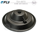 《飛翔無線3C》FLY TSA-6673 無線電 磁吸天線固定座│公司貨│飛碟型 磁鐵吸附 車機對講機外接