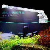 魚缸LED夾燈高亮度水族箱照明水草燈水晶小型迷你烏龜缸防水燈架igo  蜜拉貝爾