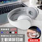 立體聲 藍芽耳機 摺疊 耳罩式 折疊式 ...