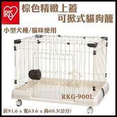 『寵喵樂旗艦店』日本 IRIS《RKG-900L》掀蓋式寵物籠 - 92*64*60 cm