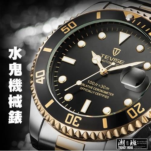 『潮段班』【SB000050】TEVISE 水鬼系列 夜光機械錶 不銹鋼腕錶 鋼帶手錶