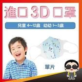 歐文購物 台灣出貨 高品質兒童口罩 幼幼口罩 兒童防塵口罩 立體 3D兒童口罩 3D幼幼口罩 立體口