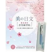 美日文浪漫的書寫練習帖(隨書附贈Galaxy-晴空藍鋼筆)