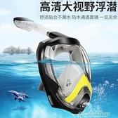 新款潛水眼鏡游泳面罩潛水鏡潛水裝備全干式浮潛面罩潛水泳鏡成人 快速出貨
