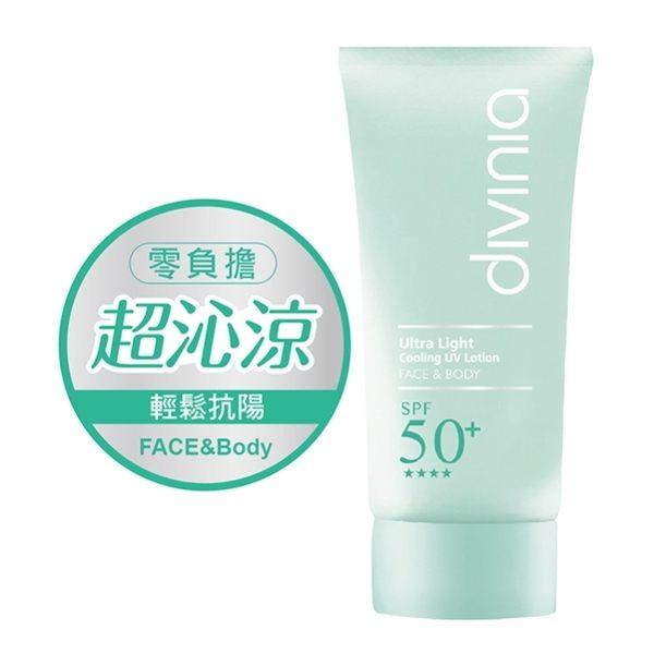 Divinia 零負擔 沁透涼感水防曬 SPF50+ 50ml
