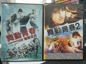 挖寶二手片-D48-000-正版DVD-電影【舞動青春/系列2部合售】-(直購價)