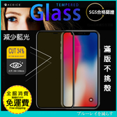 SGS檢驗【減少藍光保護貼】滿版9H 蘋果 iPhone 6 7 8 Plus Xs XR XsMax 螢幕 玻璃貼 膜