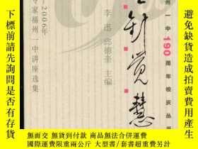 二手書博民逛書店罕見金針覺慧(2004~2006年福州一中講座選集)Y15756