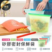 食品矽膠保鮮袋 4000ml【HNK7B1】SGS合格可微波水煮機洗壁掛環保冰箱收納夾鏈密封條#捕夢網