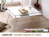【班尼斯國際名床】~日本熱賣‧Poker花漾撲克牌‧摺疊和室桌/粉彩玻璃桌/茶几桌/咖啡桌/邊桌