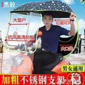 電動摩托車遮雨蓬棚夏天新款電瓶車擋風罩擋雨全封閉遮陽防曬雨傘ATF 伊衫風尚