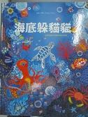 【書寶二手書T1/少年童書_FGN】海底躲貓貓:海洋生物總動員,怎麼找都玩不膩的神奇水世界_