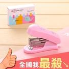 訂書機 釘書機 裝訂機 釘書針 辦公用品 起釘器 文具 可掛 耐用 迷你訂書機【K128】米菈生活館