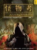 (二手書)怪物考(新版):西方中世紀的怪物世界