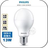《飛翔無線3C》PHILIPS 飛利浦 超極光 13W LED燈泡◉公司貨◉黃光 白色 晝光色◉高流明低功耗