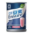 亞培安素草莓(少甜)口味-237ml*24罐*2箱    *維康*