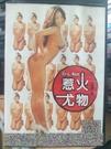 挖寶二手片-T02-082-正版DVD-韓片【惹火尤物 限制級】-柳真善(直購價)
