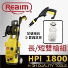 萊姆高壓清洗機 HPi1800 雙槍全配組 加贈水質過濾器 洗車機 沖洗機 洗地機【BL1202】Loxin