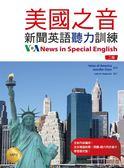 (二手書)美國之音新聞英語聽力訓練【二版】(20K + 1MP3)