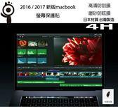 台灣製 2016 2017 新款蘋果macbook 有無touch bar通用 15吋/ 13吋筆電螢幕保護膜 保護貼 好貼