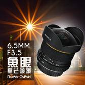ROWA  單眼相機專用鏡頭 6.5mm F3.5 167°魚眼鏡頭 星芒 For Canon 片幅機專用