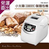 小太陽 2L自動投料製麵包機+贈麵包刀TB-8021【免運直出】