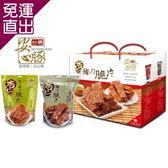 台糖肉品 安心豚 杏仁豬肉脆片禮盒(原味x2+蒜味x2)共4入【免運直出】