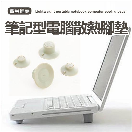 筆記型電腦散熱腳墊 加高 支撐 筆電 防震 向膠 日式 支架 隔熱 多用途【Q149】米菈生活館