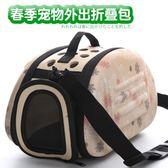 寵物 寵物包貓咪背包泰迪外出便攜旅行包狗包貓包貓籠袋 瑪麗蓮安YXS