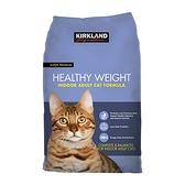 【現貨】Kirkland Signature 科克蘭 體重管理化毛配方乾貓糧 9.07公斤