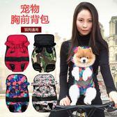 寵物背包  寵物外出便攜胸前雙肩包寵物攜帶包前背包博美泰迪小型犬