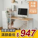 熱銷 工業風 書桌 電腦桌 辦公桌【I0...